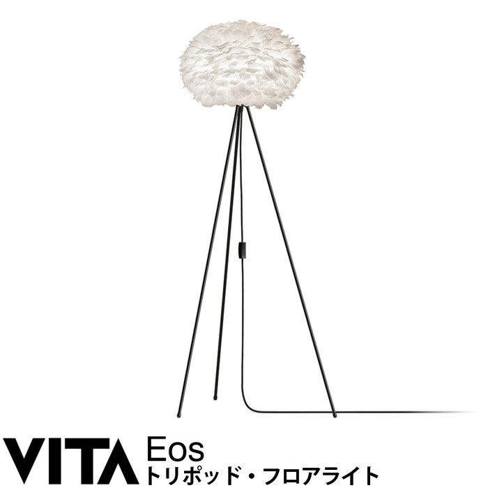 エルックス VITA Eos (トリポッド・フロアライト) ルームライト 室内照明 北欧 ショールーム 展示場 ディスプレイ