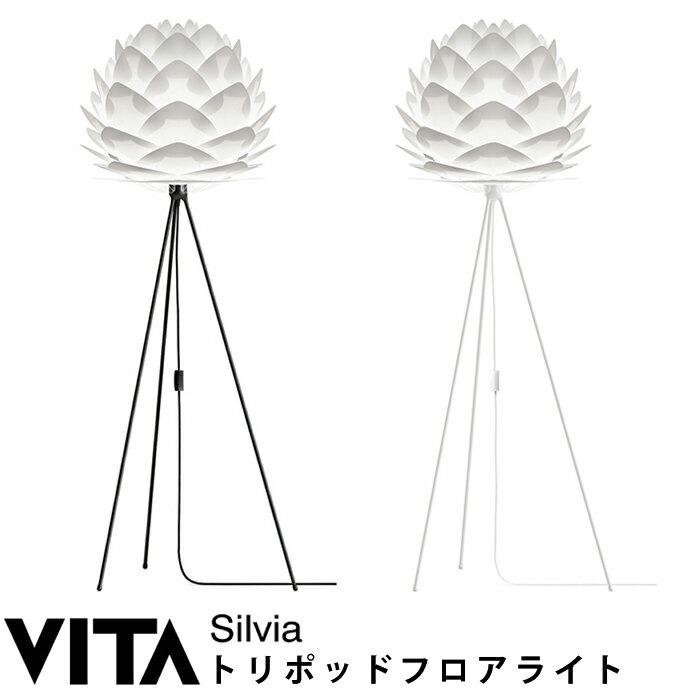 エルックス VITA Silvia (トリポッドフロアライト) ルームライト 室内照明 北欧 ショールーム 展示場 ディスプレイ