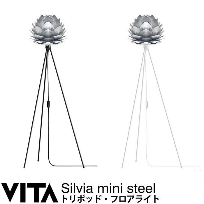 エルックス VITA Silvia mini steel (トリポッド・フロアライト) ルームライト 室内照明 北欧 ショールーム 展示場 ディスプレイ