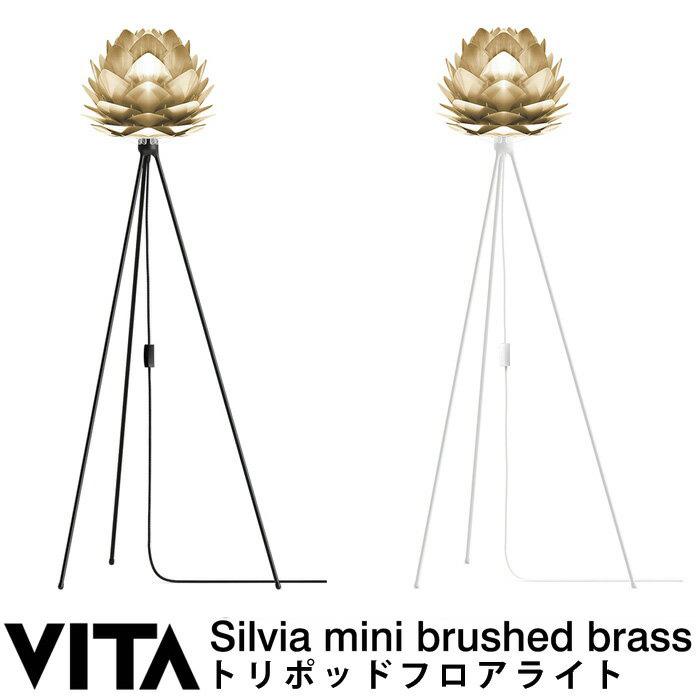 エルックス VITA Silvia mini Brushed Brass (トリポッド・フロアライト) ルームライト 室内照明 北欧 ショールーム 展示場 ディスプレイ