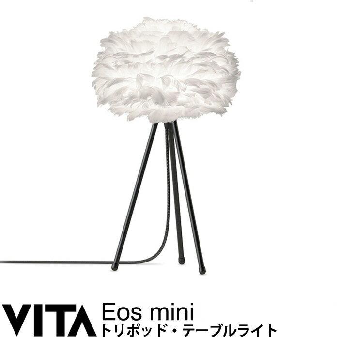 エルックス VITA Eos mini (トリポッド・テーブルライト) ルームライト 室内照明 北欧 ショールーム 展示場 ディスプレイ