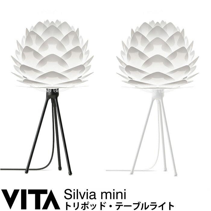 エルックス VITA Silvia mini (トリポッド・テーブルライト) ルームライト 室内照明 北欧 ショールーム 展示場 ディスプレイ