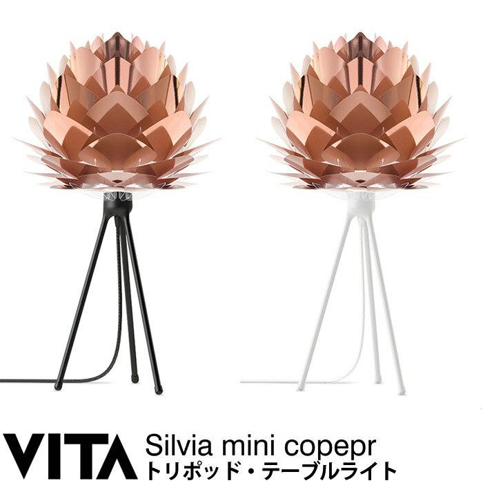 エルックス VITA Silvia mini copper (トリポッド・テーブルライト) ルームライト 室内照明 北欧 ショールーム 展示場 ディスプレイ