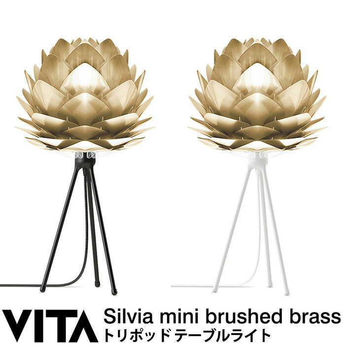 エルックス VITA Silvia mini Brushed Brass (トリポッド・テーブルライト) ルームライト 室内照明 北欧 ショールーム 展示場 ディスプレイ