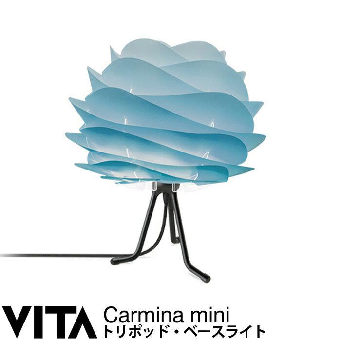 エルックス VITA Carmina mini (トリポッド・ベースライト) ルームライト 室内照明 北欧 ショールーム 展示場 ディスプレイ