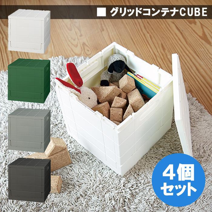 グリッドコンテナー キューブ 4個セット 折り畳み ボックス 収納 ケース 4色 グリーン ブラック ホワイト グレー 一人暮らし ひとり 一人 二人暮らし