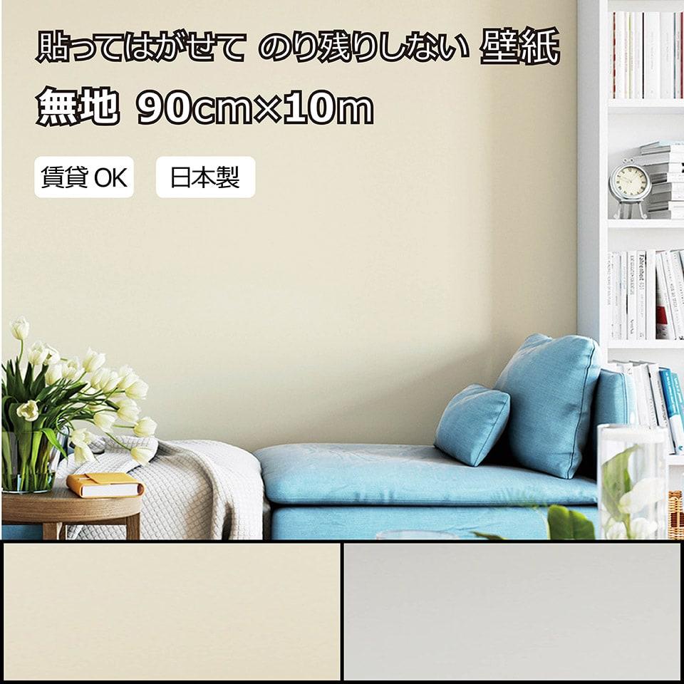 楽天市場 賃貸okなかんたん壁紙 貼ってはがせる のり残りしない 無地 ホワイト アイボリー シールタイプ おしゃれ かわいい お部屋 リフォーム イメチェン リメイク シンプル 日本製 90cm 10m 収納家具のイー ユニット