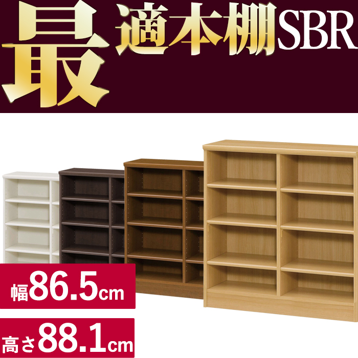 本棚 シンプル オシャレ ラック シェルフ 木製 A4 追加棚あり 本棚に最適な本棚 SBR幅86.5cm奥行31cm高さ88.1cm本 CD DVD 収納 コミック 漫画 多目的 美しい本棚(ブックシェルフ 棚板 収納ラック)