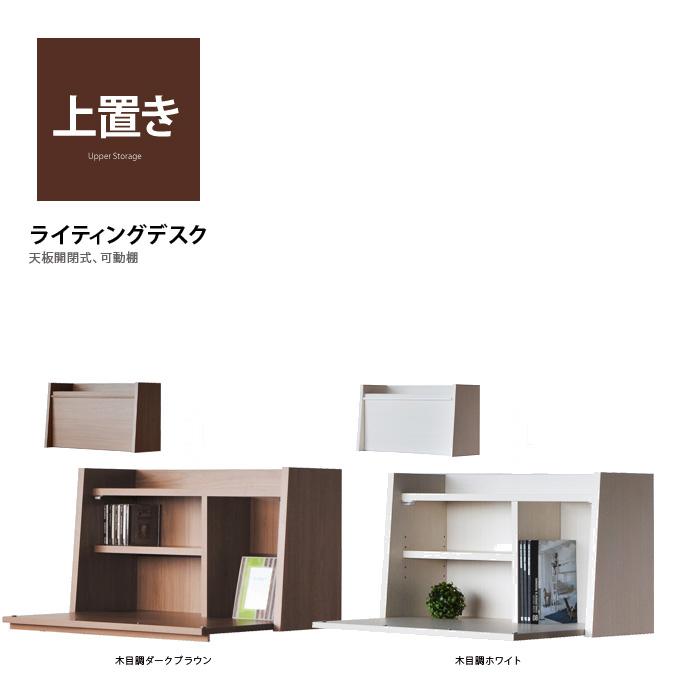 ライティングデスク 幅80cm 上置き REZONA リゾーナ [日本製 低ホルム] 送料無料※単体使用不可