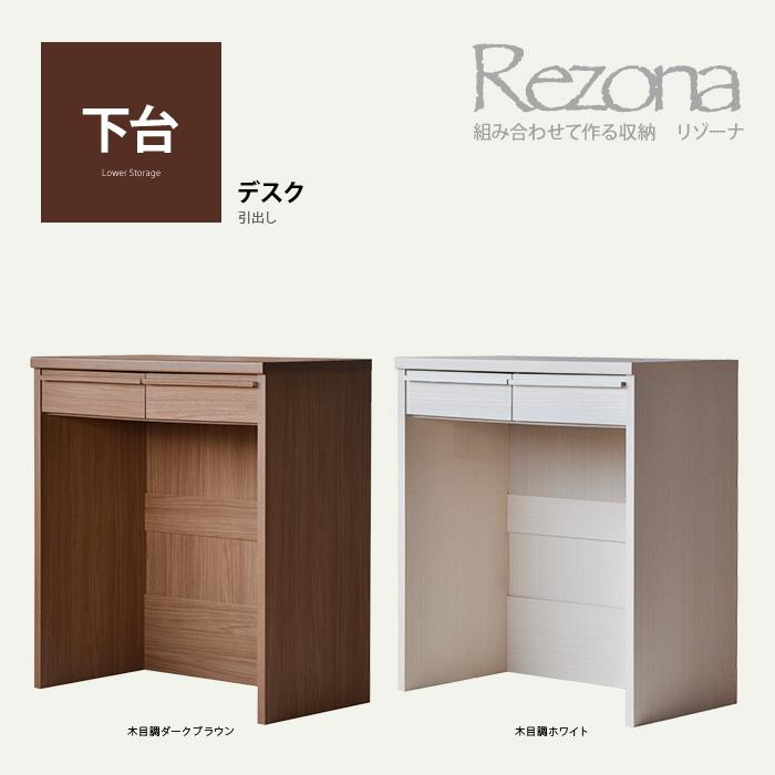 デスク 幅80cm 引出し サイドパネル REZONA リゾーナ [日本製 低ホルム] 送料無料