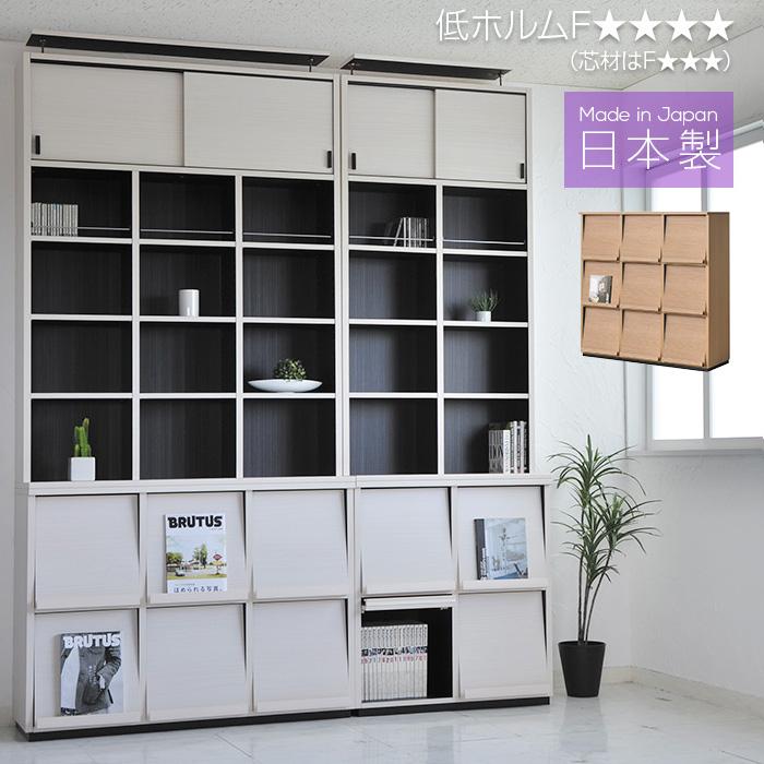 ディスプレイラック wal-fit ウォルフィット [3×3タイプ] 壁面収納 幅114.5cm フラップ扉 マガジンラック 本棚 書棚 シェルフ 本収納 システム収納 ウォールラック 日本製 低ホルム 送料無料 美しい本棚