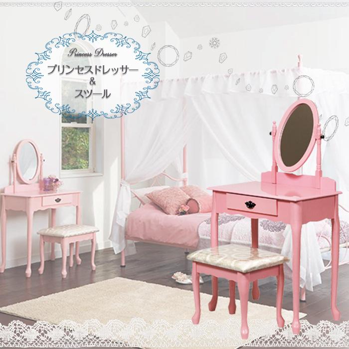 ドレッサー プリンセスドレッサー&スツール鏡台 椅子 セット 姫系 送料無料 一人暮らし ひとり 一人 二人暮らし