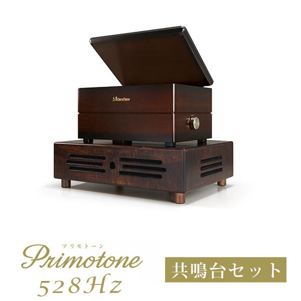 【送料無料】【共鳴台付き】Primotone (プリモトーン) 高級 オルゴール 楽器 オーディオ 日本製 カフェ バー 出産祝い 528Hz