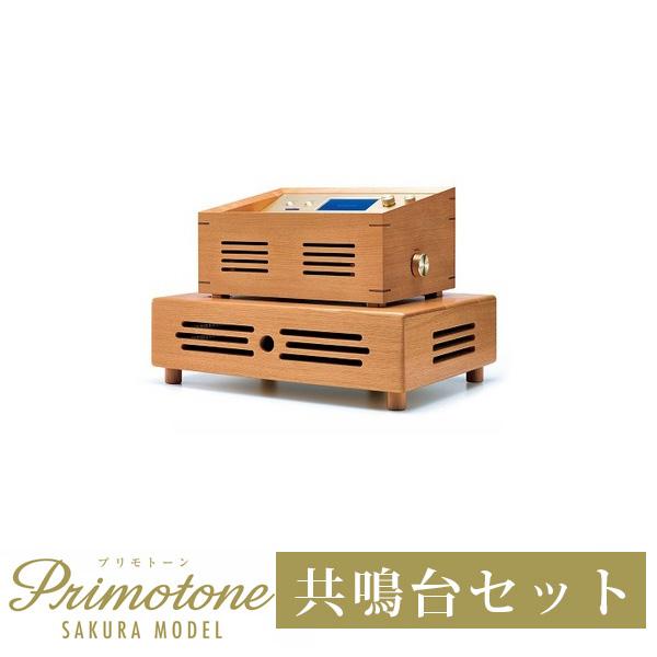 【共鳴台セット】Primotone プリモトーン サクラモデル 共鳴台セット 高級 オルゴール 楽器 オーディオ 日本製 カフェ バー 出産祝い 癒しの528Hzのフルコーラス生演奏
