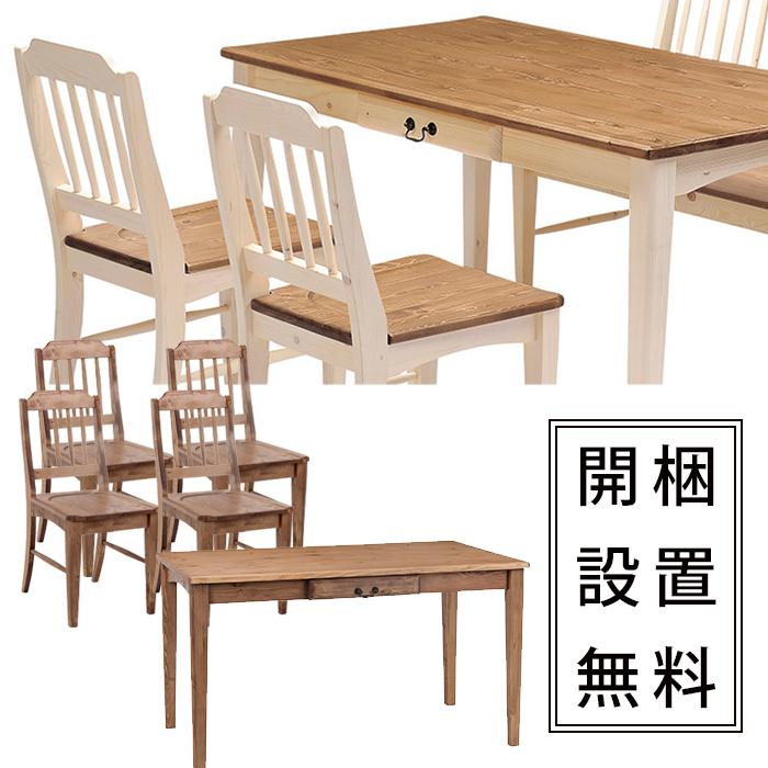 ダイニングテーブル 5点セット 幅125cmダイニングテーブル+ダイニングチェア4台セット