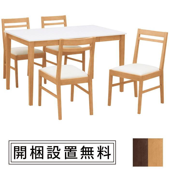 ダイニングテーブル 5点セット 幅120cmダイニングテーブル+ダイニングチェア4台セット