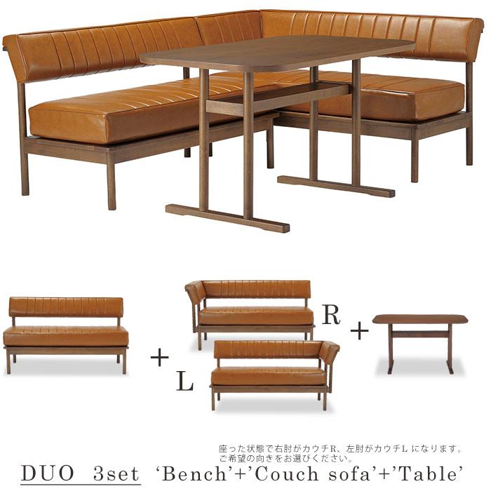 ダイニングテーブル3点セット DUO3点セット(カウチ+ベンチ+LDテーブルの3点セット) リビング リビングダイニング リビングチェア センターテーブル リビングテーブル チェア セット ソファ セット ダイニングセット