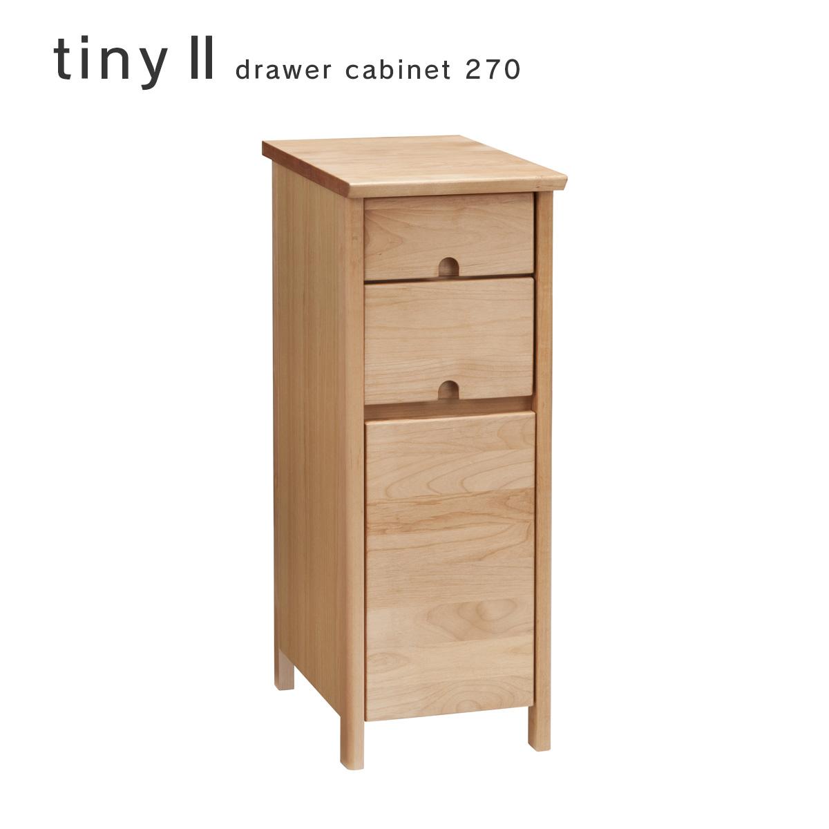 tiny2 ドロアーキャビネット 270 タイニー2 drawer cabinet 幅27cm