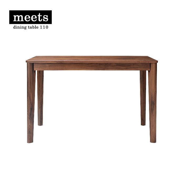 meets table 110 ミーツ ダイニングテーブル 幅110cm walnut ウォールナット