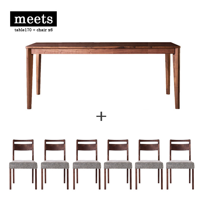 meets dining table set table170 + chair チェア6脚 x6 ミーツ ダイニングテーブルセット 輸入 walnut ウォールナット 最安値 テーブル幅170cm
