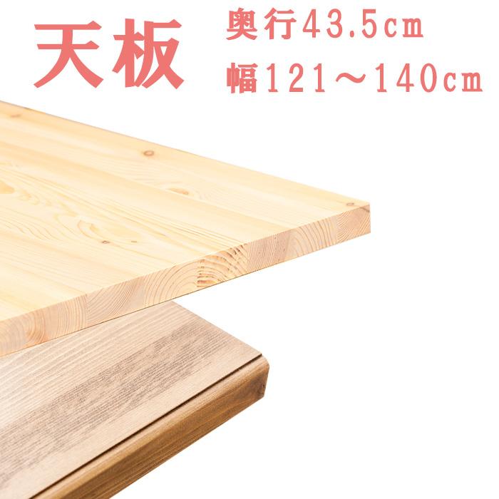 キッチンカウンター 完成品 日本製 オシャレ かわいいガーリーキッチン ナチュリラ 天板 幅オーダー121~140cm 奥行43.5cmタイプ 完成品 送料無料 アイランドカウンター※天板のみとなります
