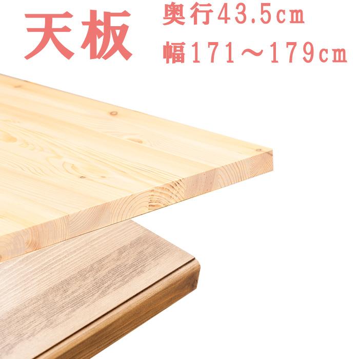 キッチンカウンター 完成品 日本製 オシャレかわいいガーリーキッチン ナチュリラ 天板 幅オーダー171~179cm 奥行43.5cmタイプ 完成品 送料無料 アイランドカウンター※天板のみとなります