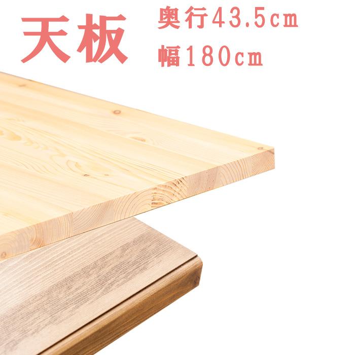 キッチンカウンター 完成品 日本製 オシャレかわいいガーリーキッチン ナチュリラ 天板 固定幅180cm 奥行43.5cmタイプ 完成品 送料無料 アイランドカウンター※天板のみとなります