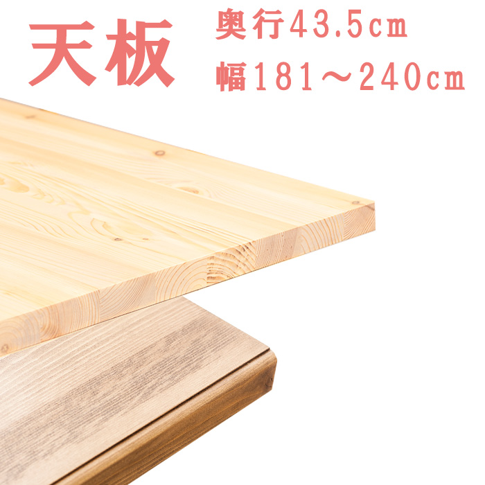 キッチンカウンター 完成品 日本製 オシャレ かわいいガーリーキッチン ナチュリラ 天板 幅オーダー181~240cm 奥行43.5cmタイプ 完成品 送料無料 アイランドカウンター※天板のみとなります