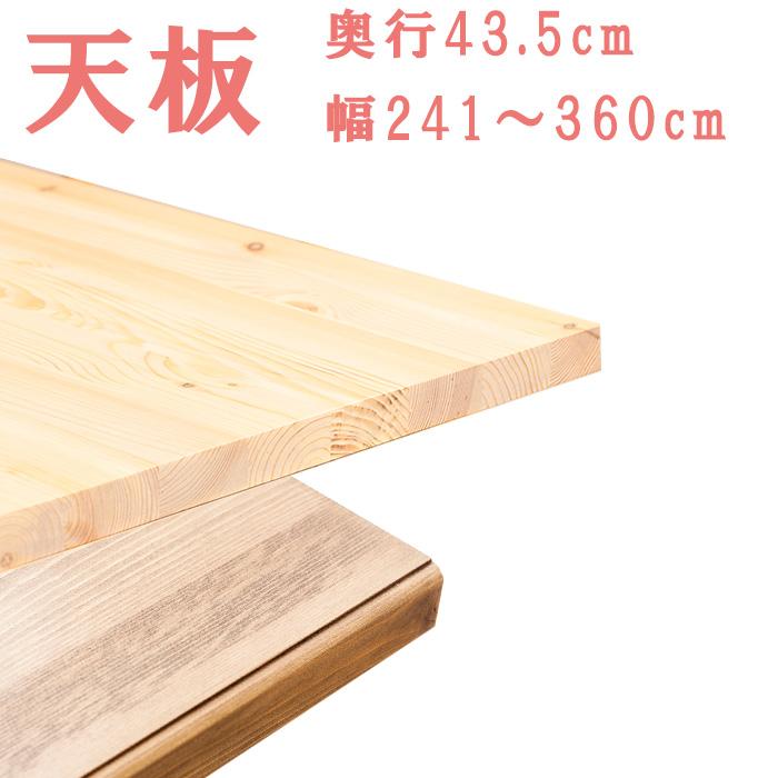 キッチンカウンター 完成品 日本製 オシャレかわいいガーリーキッチン ナチュリラ 天板 幅オーダー241~360cm 奥行43.5cmタイプ 完成品 送料無料 アイランドカウンター※天板のみとなります
