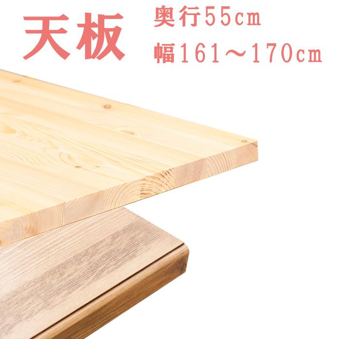 キッチンカウンター 完成品 日本製 オシャレ かわいいガーリーキッチン ナチュリラ 天板 幅オーダー161~170cm 奥行55cmタイプ 完成品 送料無料 アイランドカウンター※天板のみとなります
