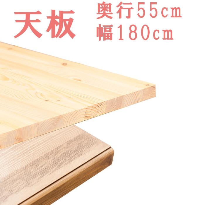 キッチンカウンター 完成品 日本製 オシャレかわいいガーリーキッチン ナチュリラ 天板 固定幅180cm 奥行55cmタイプ完成品 送料無料 アイランドカウンター※天板のみとなります