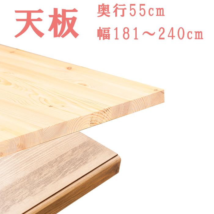キッチンカウンター 完成品 日本製 オシャレかわいいガーリーキッチン ナチュリラ 天板 幅オーダー181~240cm 奥行55cmタイプ 完成品 送料無料 アイランドカウンター※天板のみとなります