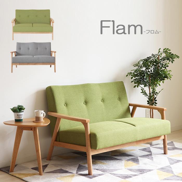 2Pソファ【Flam】二人掛け ソファ 木製 ナチュラル 北欧風 天然木 SOFA