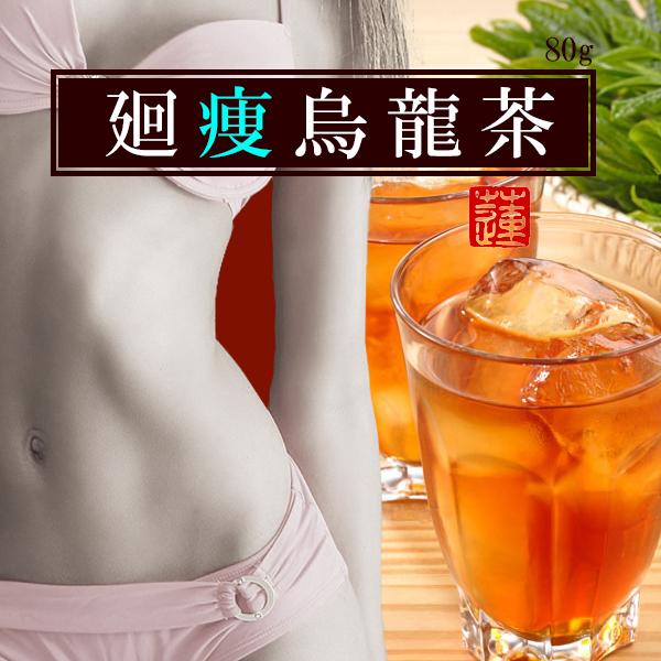 体質改善を可能にした最新の究極ウーロン茶 おトク 廻痩烏龍茶 2020新作
