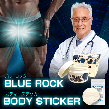 BLUE ROCK (blue lock) +BODY STICKE (body sticker)