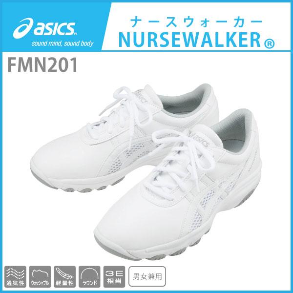 アシックス ナースシューズ ナースウォーカー asics FMN201 【メンズ・レディース・男女兼用】