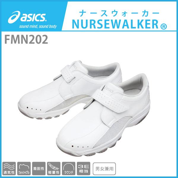 アシックス ナースシューズ ナースウォーカー asics FMN202 【メンズ・レディース・男女兼用】