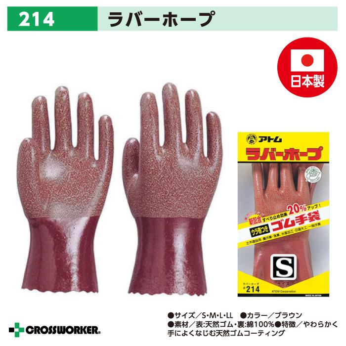 開封後返品交換不可 アトム 214 ラバーホープ ゴム手袋 直営限定アウトレット 作業用 人気の製品 日本製