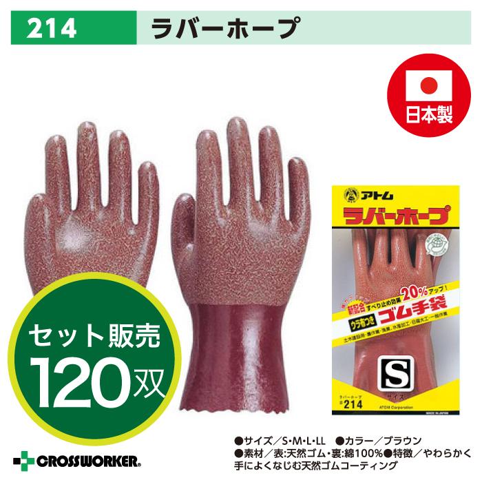 【送料無料】【アトム】214 ラバーホープ 日本製(ケース売り:120双入り) 【ゴム手袋・作業用】