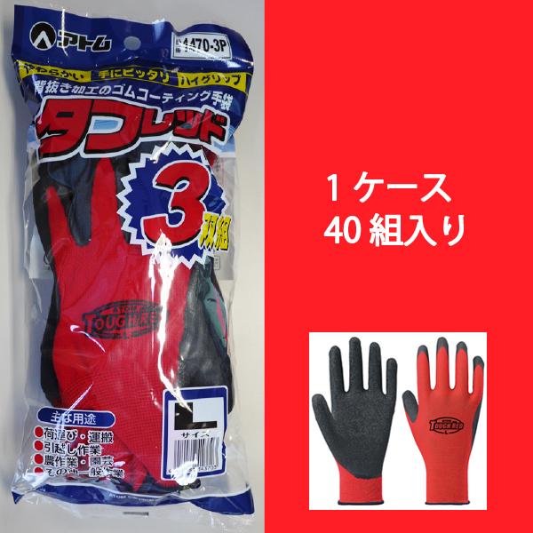 【送料無料】【アトム】1470-3P タフレッド3双組(ケース売り:40組入り) 【滑り止め手袋・作業用】【2月限定】