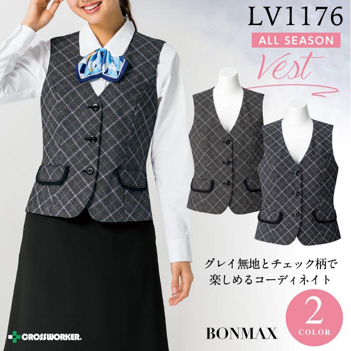 ボンマックス【秋冬】LV1176 ベスト グレイ無地とチェック柄で楽しめるコーディネイト