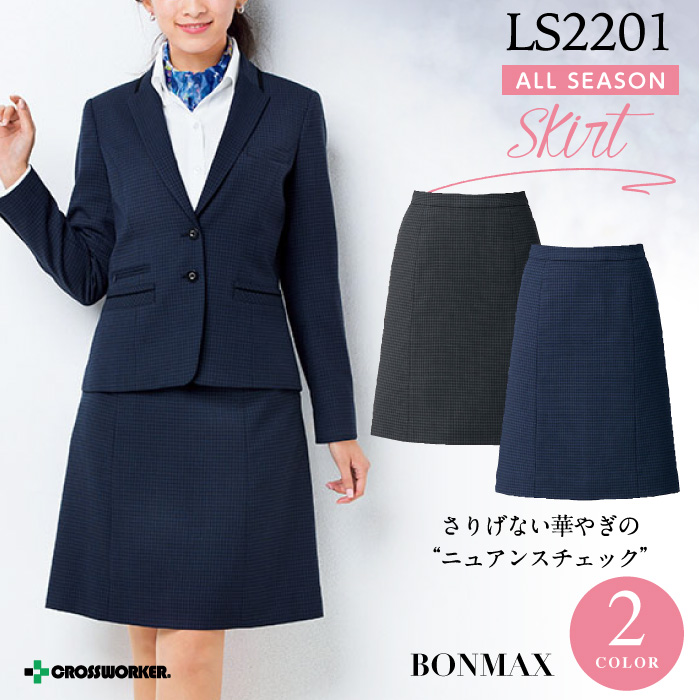 """ボンマックス Aラインスカート LS2201 さりげない華やぎの""""ニュアンスチェック"""