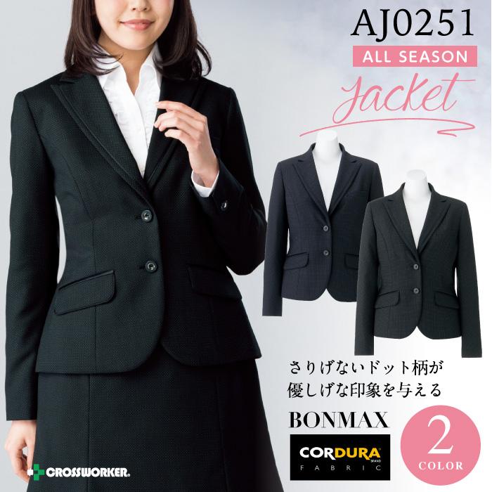 ボンマックス ジャケット【秋冬】AJ0251 女性用 制服 事務服 ユニフォーム