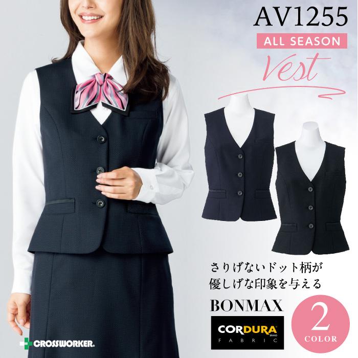 ボンマックス ベスト【秋冬】AV1255 女性用 制服 事務服 ユニフォーム