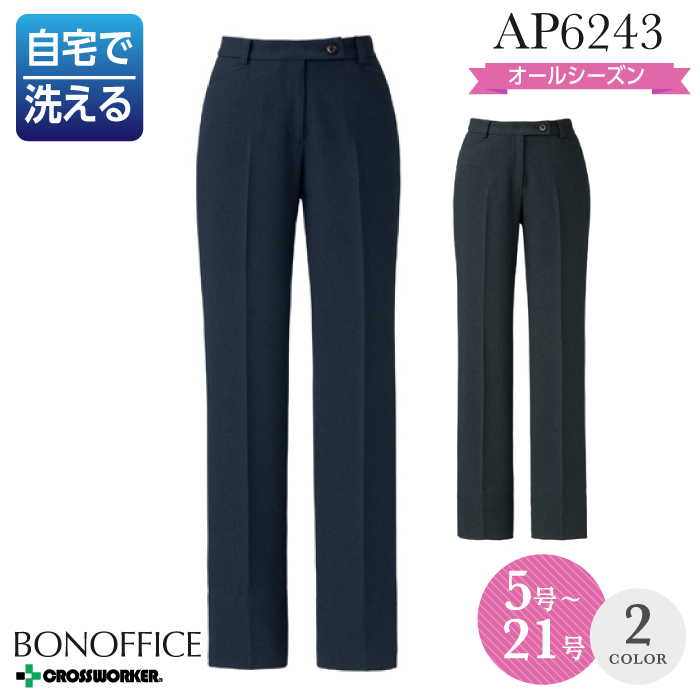 【パンツ/事務服】AP6243 裾上げらくらくパンツ オールシーズン レディース【BON/ボンマックス】 女性用 制服