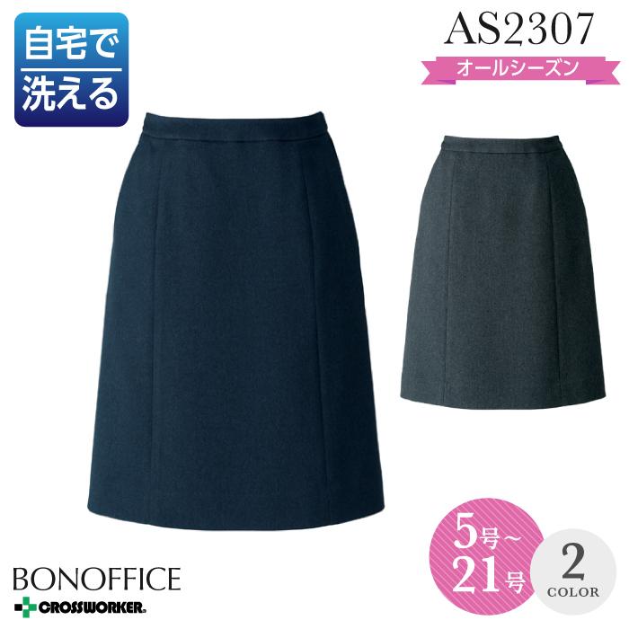 事務服 スカート AS2307 Aラインスカート オールシーズン レディース【BON/ボンマックス】 女性用 制服