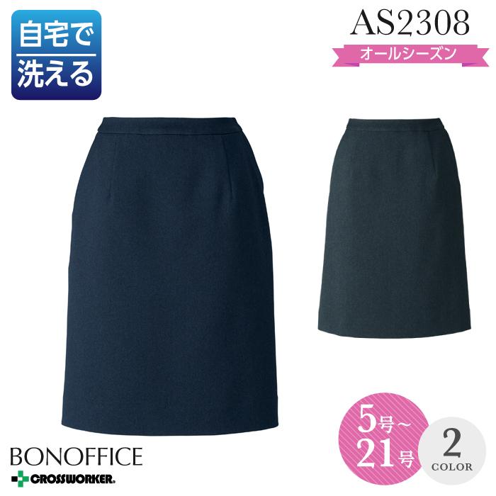 事務服 スカート AS2308 セミタイトスカート オールシーズン レディース【BON/ボンマックス】 女性用 制服
