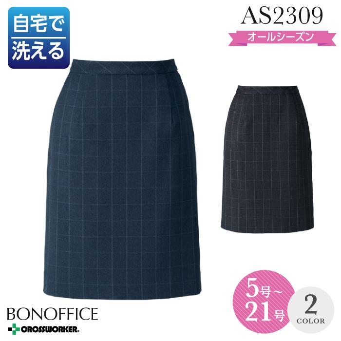 事務服 スカート AS2309 セミタイトスカート オールシーズン レディース【BON/ボンマックス】 女性用 制服