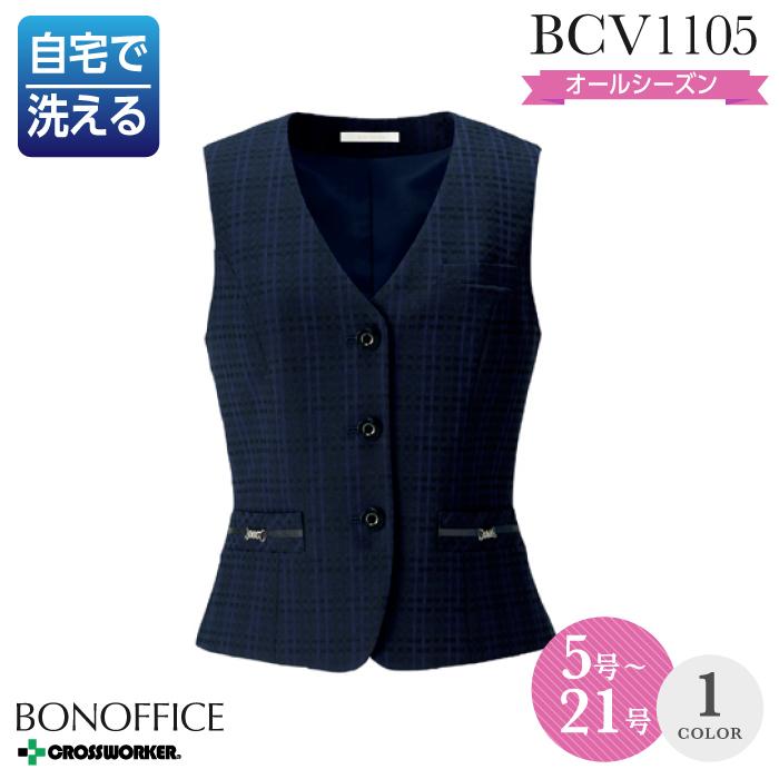 【ベスト/事務服】BCV1105 オールシーズン レディース【BON/ボンマックス】 女性用 制服