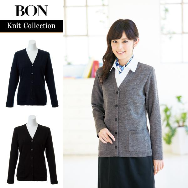 ボンマックス カーディガン KK7100 レディース 女性用 事務服 制服 ユニフォーム【BON】